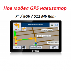 "GPS навигация за кола и камион  Vivas Titan 70512 EU, 7"""